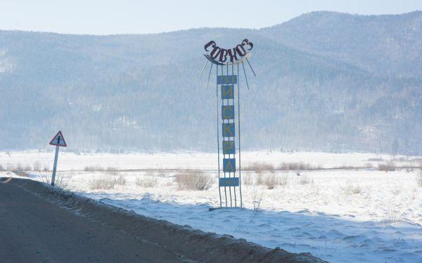 Красночикойский район, с.п. Байхорское
