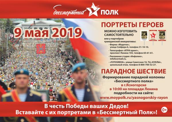 Ясногорский район