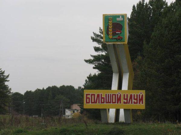 Большеулуйский район