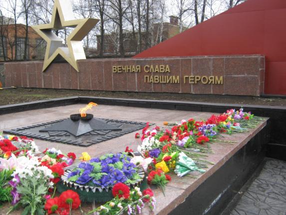 Мемориальный комплекс Вечный огонь