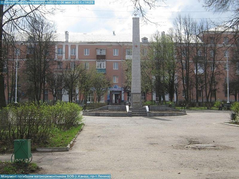 Монумент погибшим вагоноремонтникам ВОВ