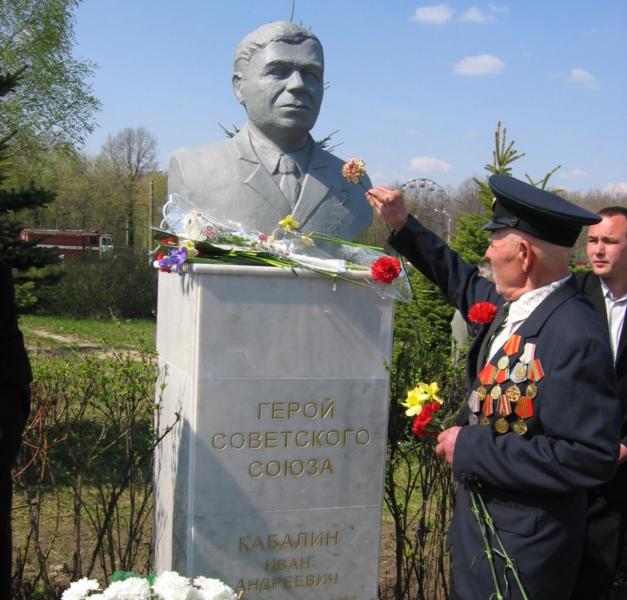 Бюст Героя Советского Союза Ивана Андреевича Кабалина
