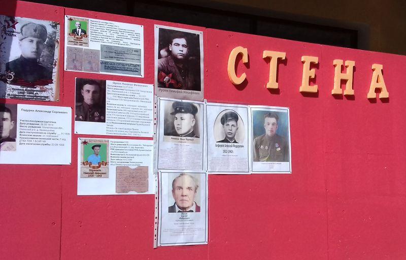 Стена памяти.  9 мая 2021г. Нижнегорский,Крым.