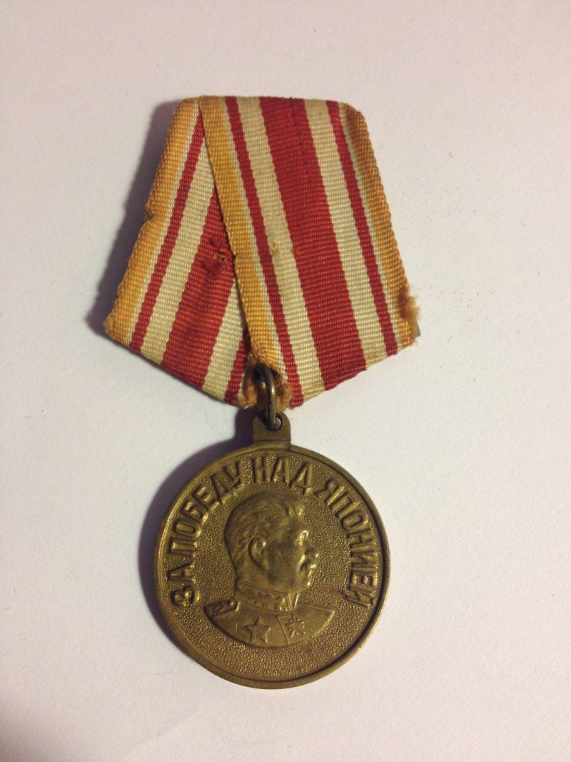 Медаль за победу над японией фото