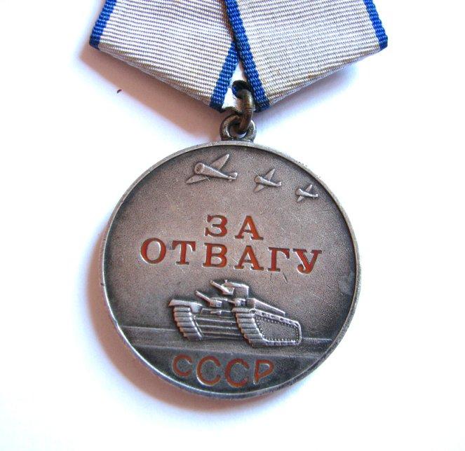 Прикольная картинка медаль за отвагу