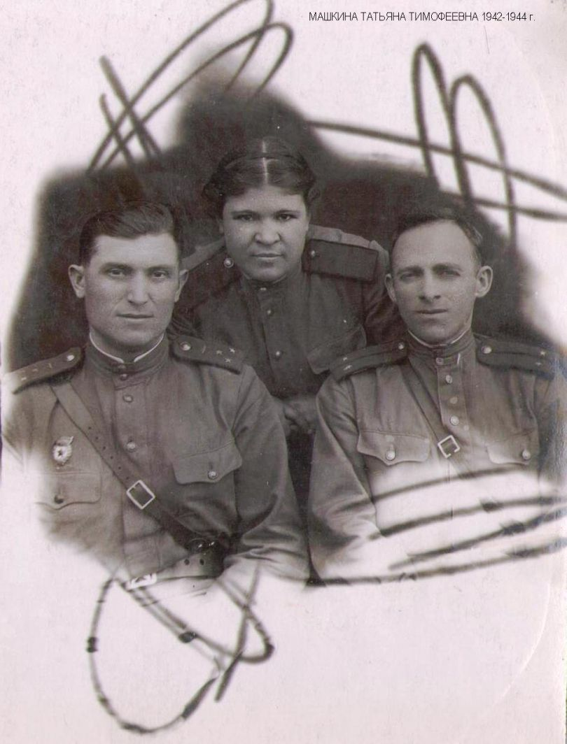 Машкина Татьяна Тимофеевна с офицерами
