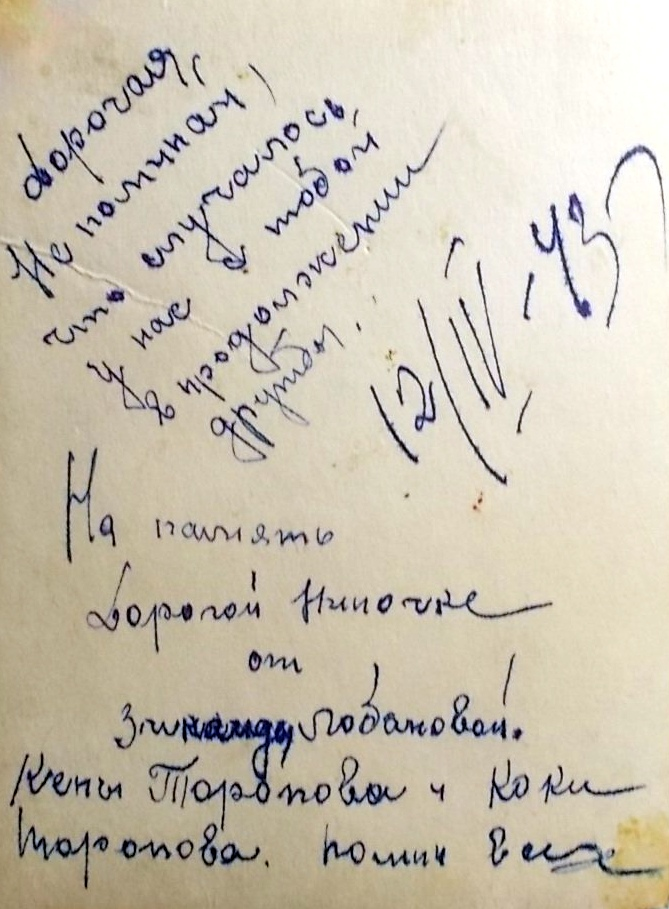 Тороповы: Кепа и Кока, Зинаида Лобанова