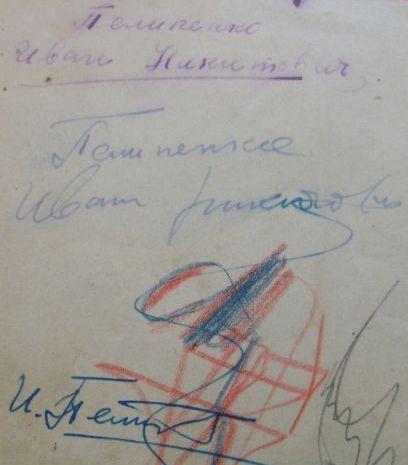 Пилипенко Иван Никитович