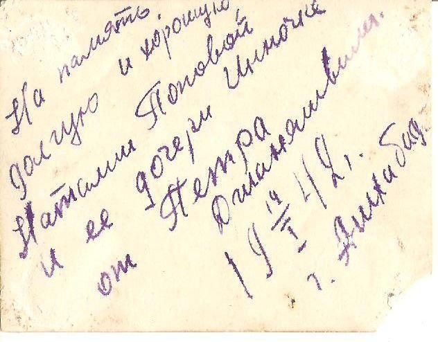Джаняшвили Петр