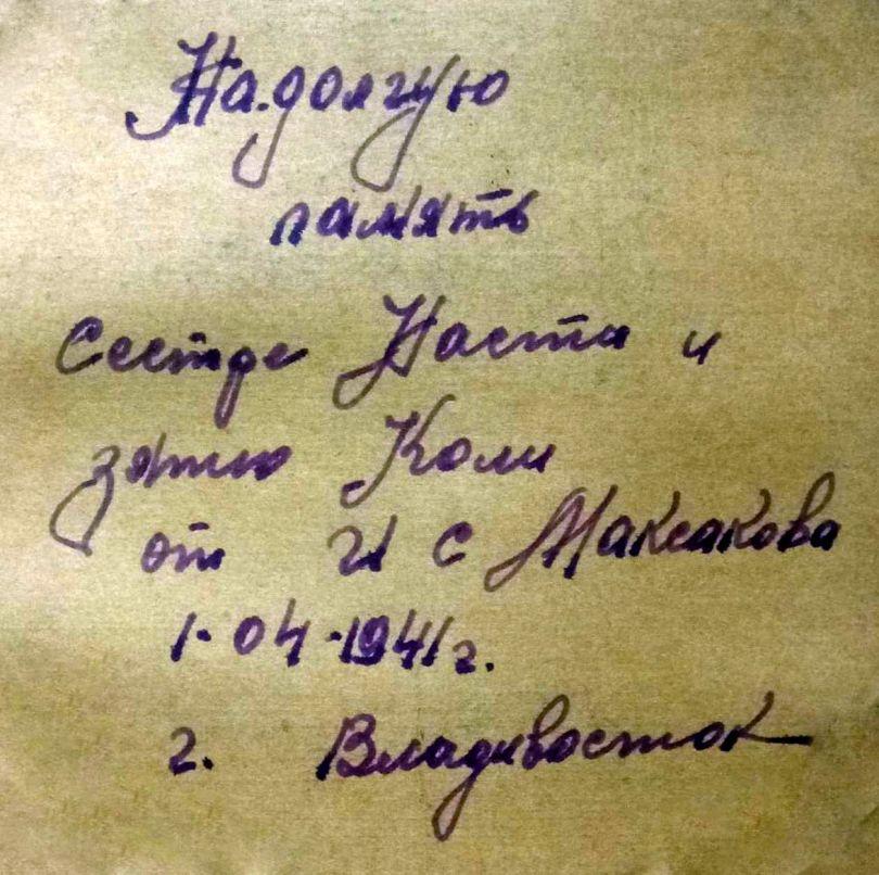 Максаков И.С.