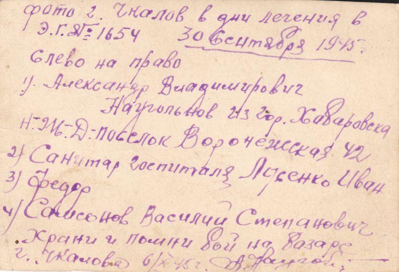 Наугольнов Александр, Лысенко Иван, Куликов Федор