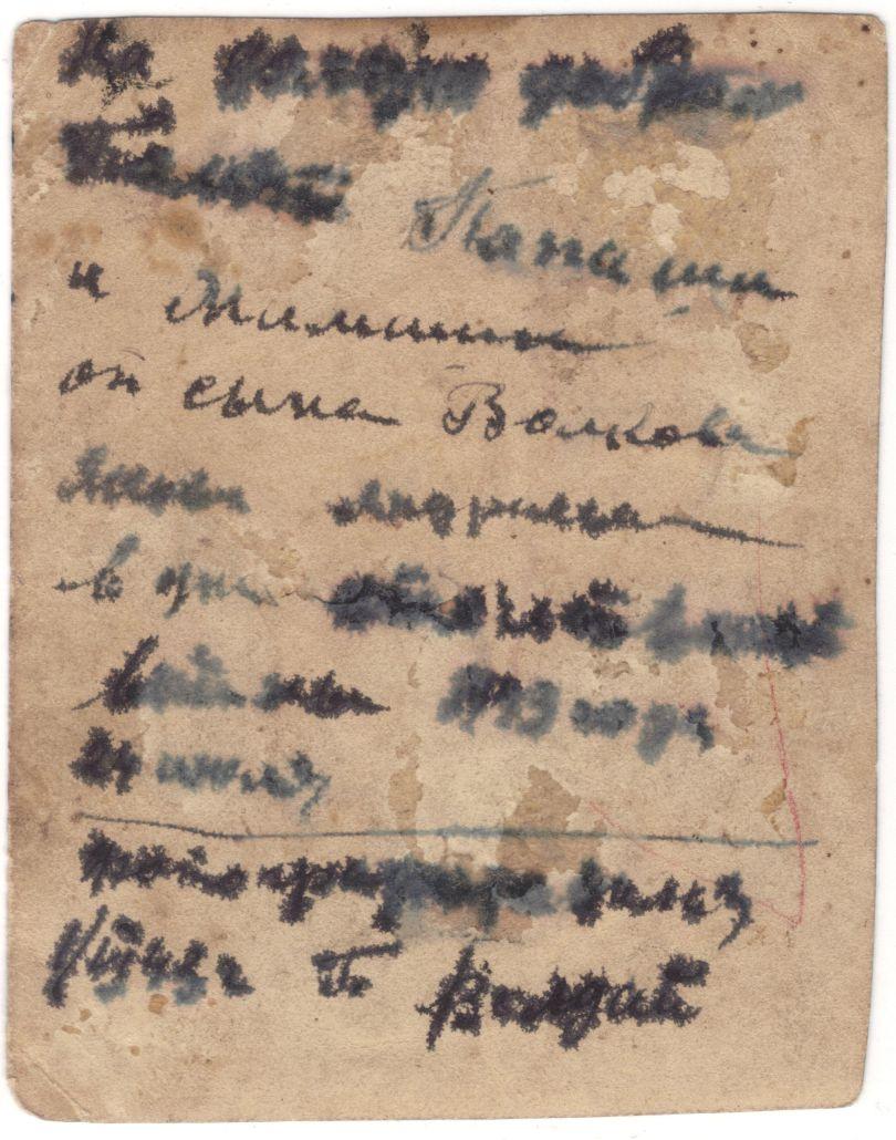 Волков Яков Андреевич