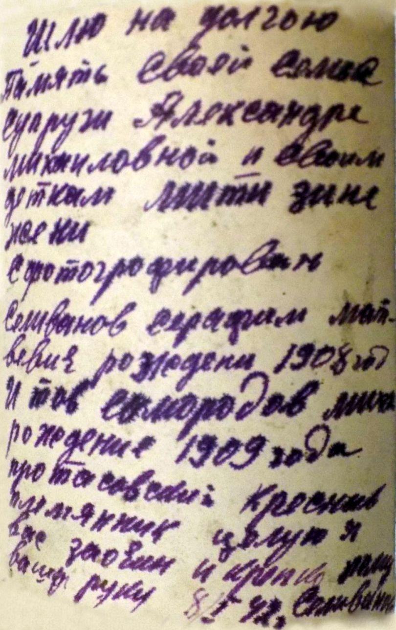 Селиванов Серафим  и Самородов Михаил