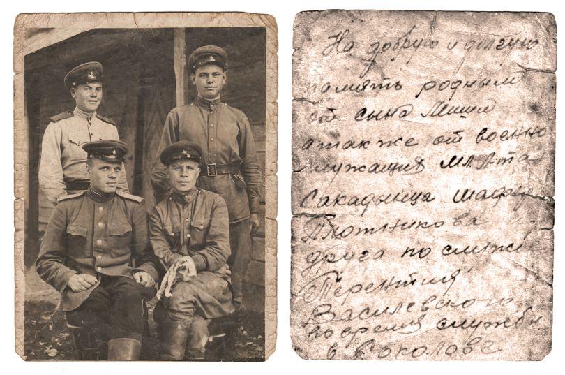 Сакардынц,  Плотников, Терентий Василевский