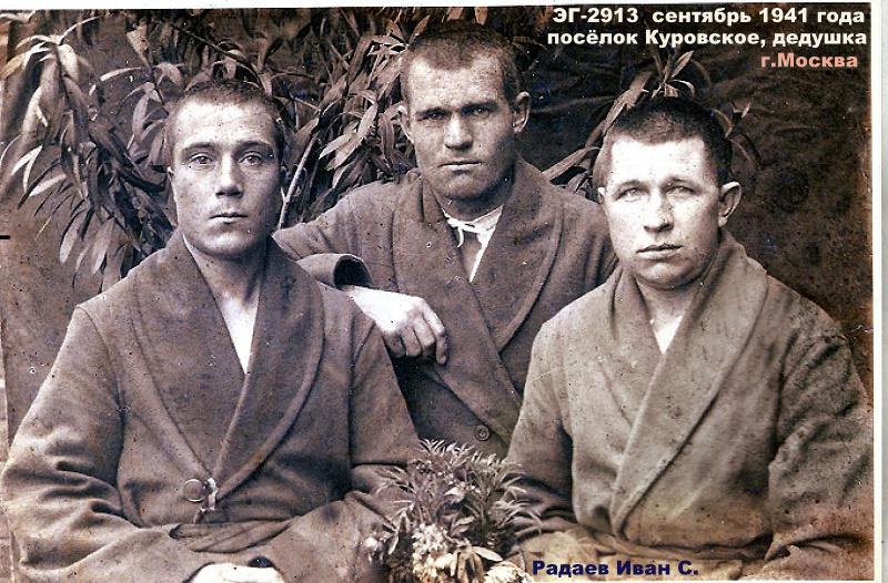 Справа мой дедушка Радаев Иван Семёнович, 1910 гр,