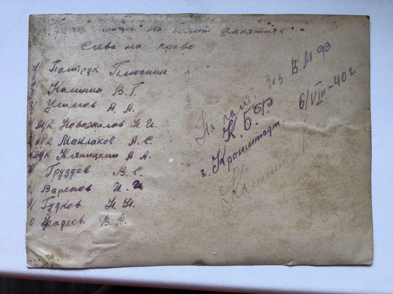 Калинин Василий Григорьевич с товарищами-краснофлотцами