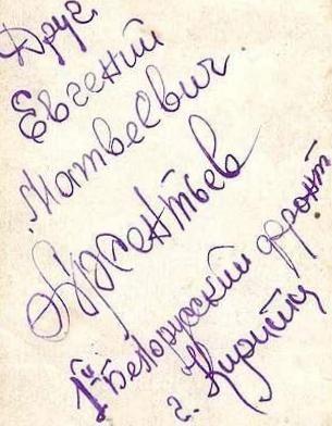 Арсентьев Евгений Матвеевич