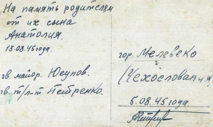 Анатолий Петренко и гв.майор Юсупов