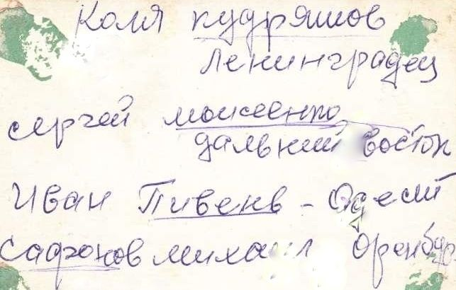 Кудряшов, Моисеенко, Пивень, Сафонов
