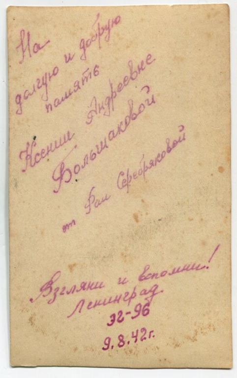 Серебрякова Раиса