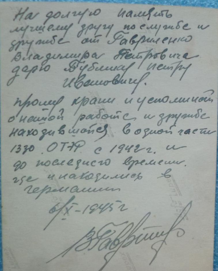 Гавриленко Владимир Петрович