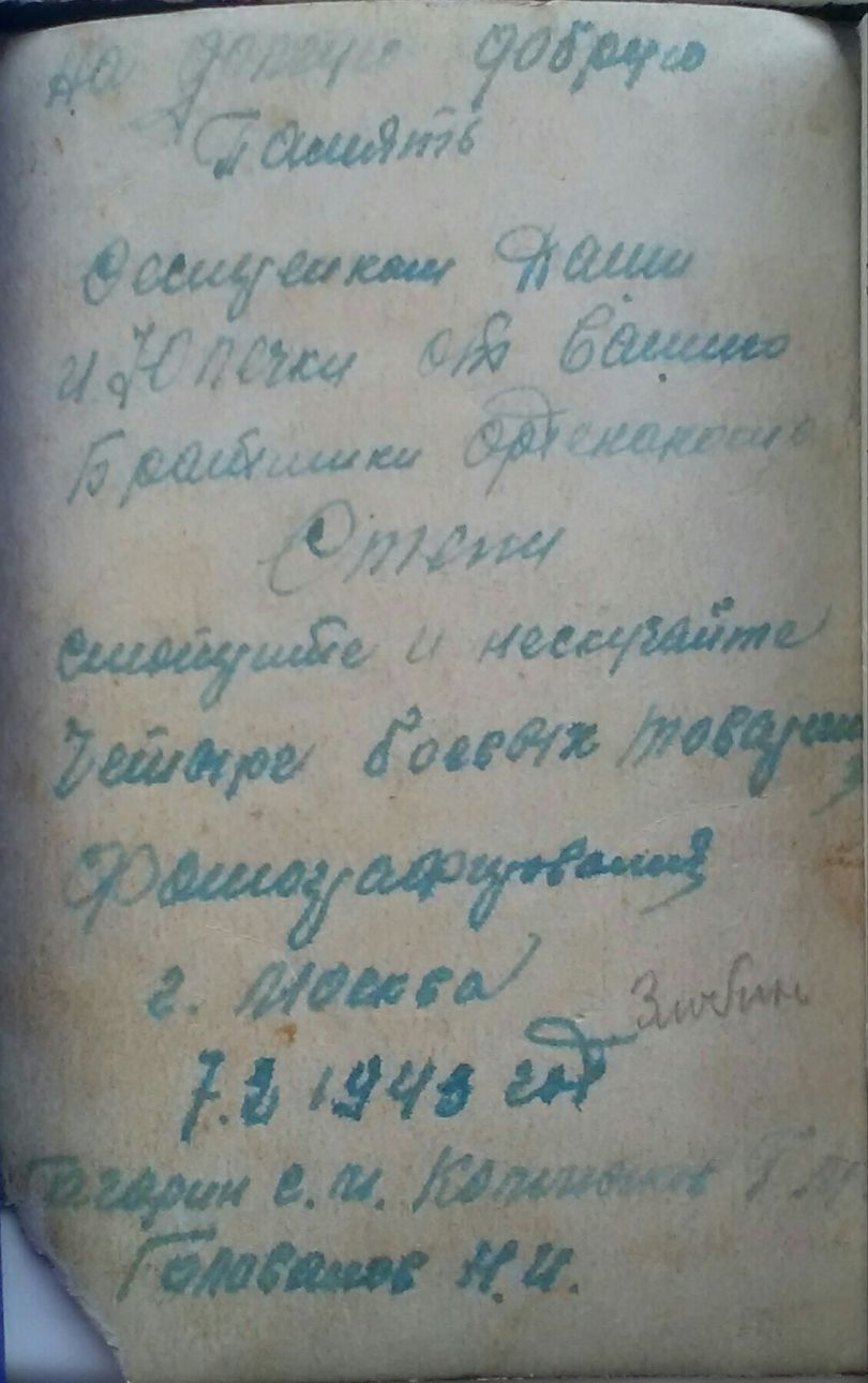 Злобин Степан Михайлович с однополчанами.