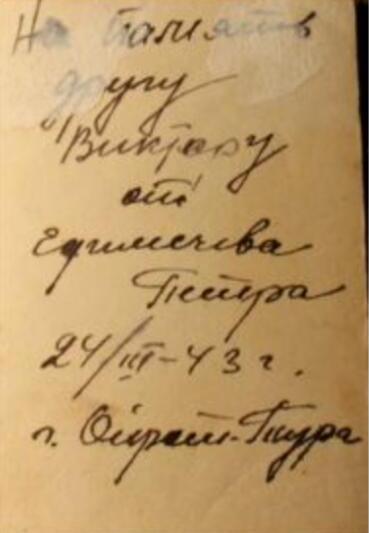 Голенко Виктор Алексеевич