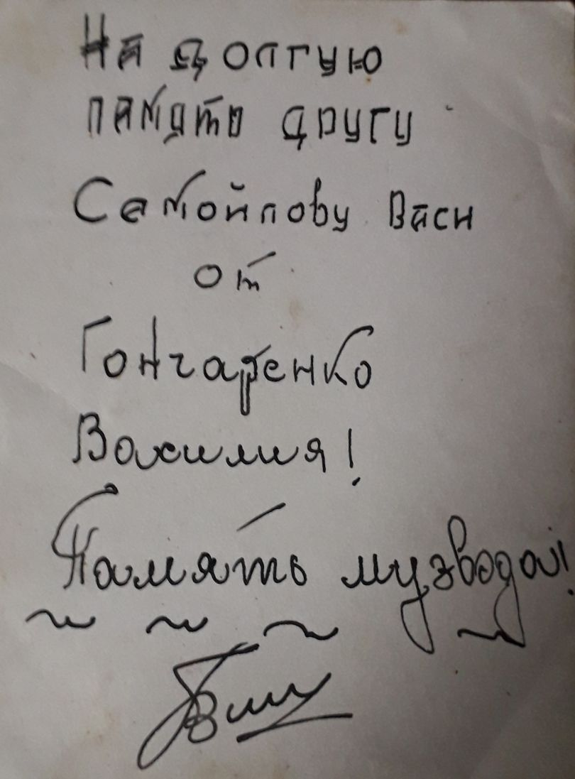 Гончаренко Василий