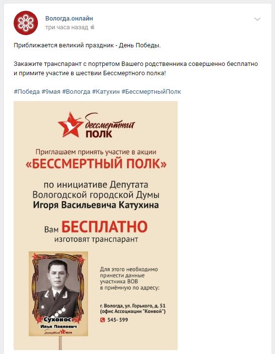 Депутаты Вологды зарабатывают за счет Полка предвыборные очки